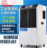 广州除湿机