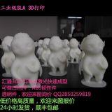深圳DIY个性定制3D打印立体模型手板开模前先做样品效果