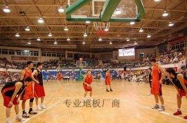 北京市實木籃球館體育運動木地板廠家直銷