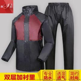 燕王雨衣雨裤套装电动车摩托车双层加厚雨披男女式成人分体雨衣