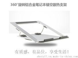 360°旋转高低可调节铝合金笔记本电脑支架,最新款笔记本散热支架