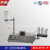 长留净化 MT-2000B集菌仪