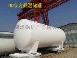 厂家供应30立方LNG储罐,30立方液化天然气储罐