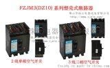 佛山珠江DZ10LE系列塑壳漏电断路器
