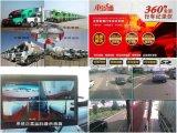 车景通 罐车监控 360度全景行车记录仪