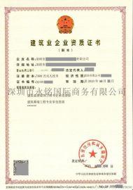 深圳建築公司資質轉讓