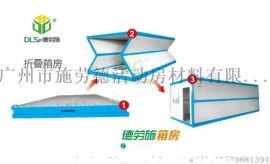 廣州德勞施住宿辦公3-6米折疊集裝箱活動房