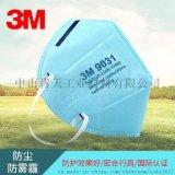 3M 9031防護霧霾一次性防塵口罩防風沙塵工業口罩