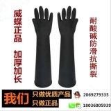 批发威蝶乳胶手套 工业防化耐酸碱劳保手套安全防护加长加厚60CM