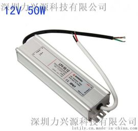 12V 50W 防水电源 IP67等级 显示屏电源 LED路灯 地埋灯 草坪灯 标示牌 LXY-FY50U12AD