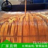 厂家直销 插座红铜扁线 紫铜扁线报价 高精密扁铜线 批发零售