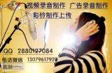 陕西凉皮叫卖录音喊话广告录音在线试听