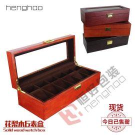 恒好包装实木皮手表首饰收纳木盒