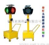 移动式交通信号灯 单灯圆型 十字路口专用信号灯