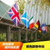 绍亚旗业【世界各国旗帜】2号英格兰国旗2016年欧洲杯旗帜24强球迷足球外国旗冠军队旗帜定做