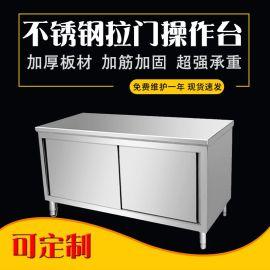 调理台 工作操作台 单双向移门操作台 配餐台 不锈钢定制品