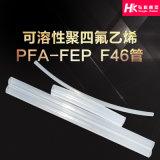 供應聚全氟乙丙烯(F46、FEP、PFA)可溶性聚四氟乙烯絕緣套管