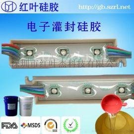 缩合型电子灌封防水防潮密封硅胶
