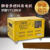 伊藤12KW自启动汽油发电机YT12RGF-ATS
