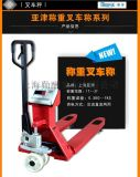 碳钢电子叉车秤 勤酬YCS-1T 电子叉车称