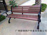 广州高档小区户外防晒公园椅