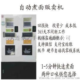 双面桶自动煮面贩卖机丨投币售货机