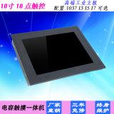 10寸工業觸摸電腦一體機嵌入式雙核PLC平板電腦