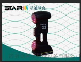 星迪威克 手持式鐳射三維掃描儀,便攜式三維掃描儀,鐳射三維掃描儀生產廠家
