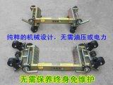 移车器 移车器生产厂家