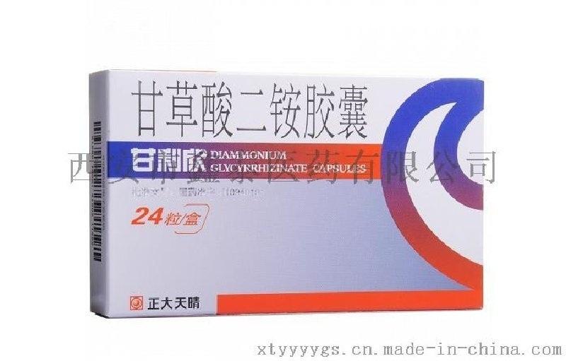 甘草酸二铵胶囊标准_甘草酸二铵胶囊西安哪有卖