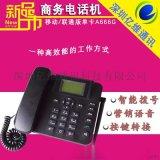 亿维智能座机电话无线固话移动联通版单卡电话销售专用神器自动外呼语音可转接反极信号音质清晰