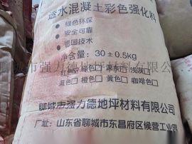 洛阳彩色透水混凝土强化剂厂家价格,最新行情