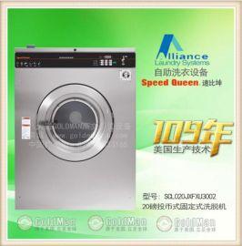 美國SPEED QUEEN速比坤SCL020投幣式固定式20磅洗脫機