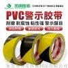 凯迪黑黄斑马胶带  PVC警示斑马胶带