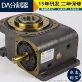 恒准直销90DA间歇凸轮分割器潭子凸轮分度盘15年研发二年保修