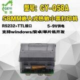 单片机控制 嵌入式热敏打印单元POS机专用的驱动模块GY-Q58A