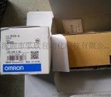 全新原装正品H7CX-A-N OMRON/欧姆龙计数器 假一赔十