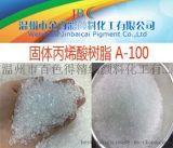 长期供应 室外涂料用固体丙稀酸树脂A-100 工业固体丙稀酸树脂