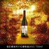 南非葡珞帝幹紅葡萄酒2015 F-0300006