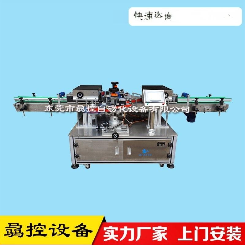 【东莞骉控】全自动双侧面贴标机 条状铝型材双面贴标机