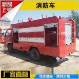 加工定做多功能小型消防車 環保多功能灑水車 專業改裝二手消防車