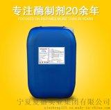 食品级果胶酶(液体6万)