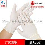9寸、12寸乳胶手套 无粉乳胶手套 净化手套