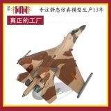 合金飞机模型 飞机模型批发 静态飞机模型制造 歼16苏30战斗机