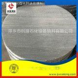 304/316高效型BX500丝网波纹填料 CY700丝网波纹填料