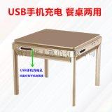 华人手机充电餐桌两用麻将机 自动麻将桌