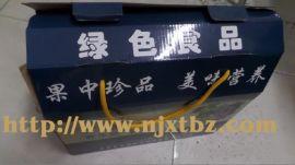 祥泰葡萄水果纸盒子,手提四色印刷礼盒