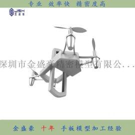 飞行器模型CNC手板加工快速成型厂家直销生产