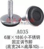 疯狂抢购 上海不锈钢调节脚 塑料调节脚 家具配件五金加工图片大全