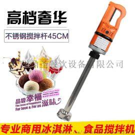 商用手持搅拌机料理棒电动冰淇淋搅拌棒 不锈钢搅粥棒